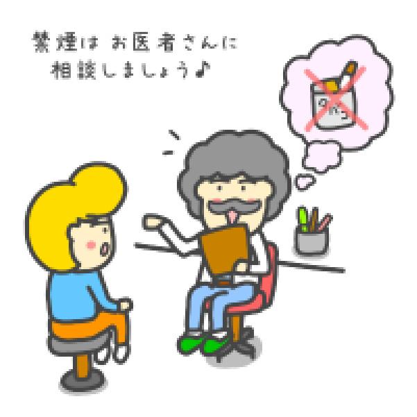 禁煙は病院で相談しましょう_画像03